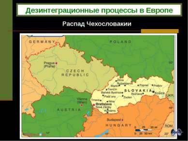 Распад Чехословакии Дезинтеграционные процессы в Европе