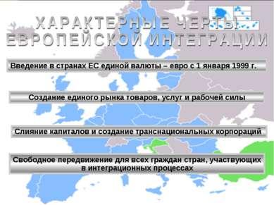 Введение в странах ЕС единой валюты – евро с 1 января 1999 г. Создание единог...