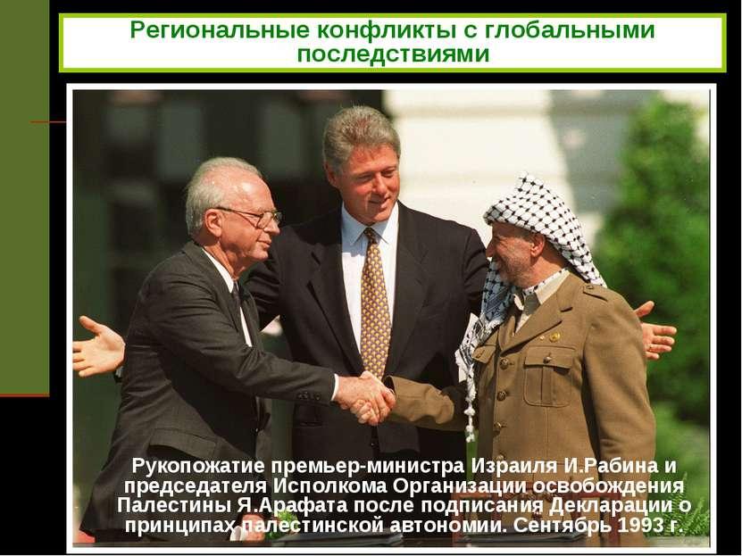 Региональные конфликты с глобальными последствиями Рукопожатие премьер-минист...