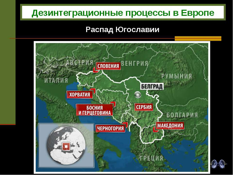 Распад Югославии Дезинтеграционные процессы в Европе