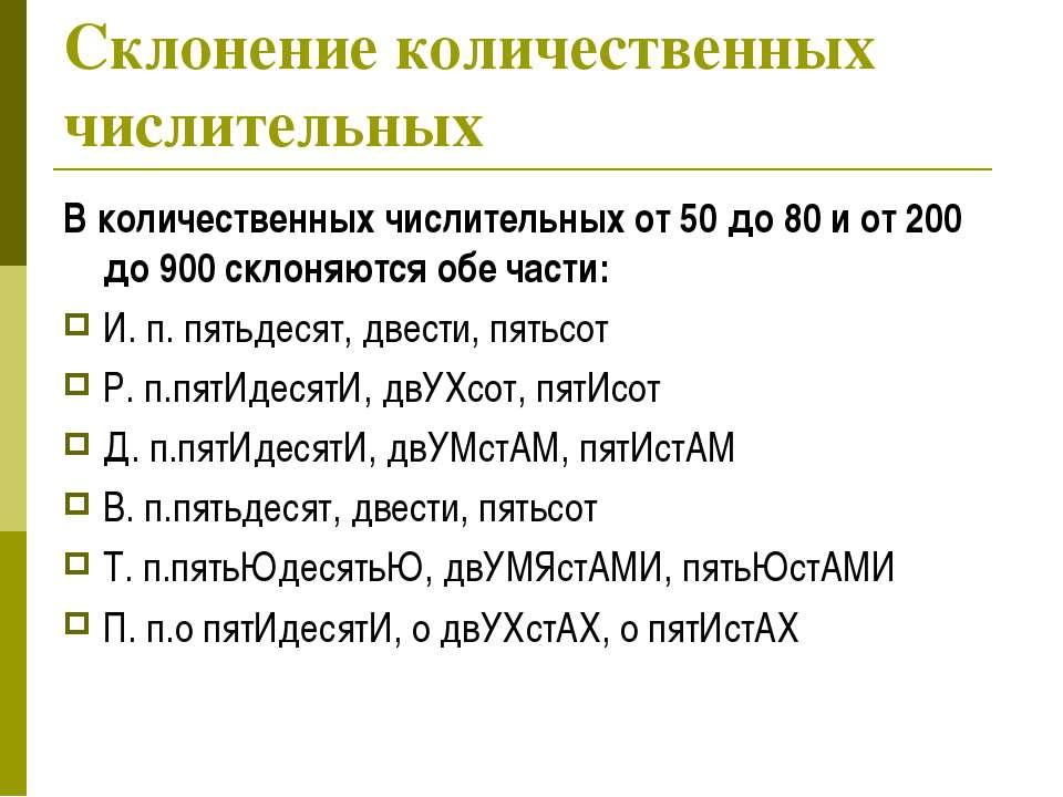 Склонение количественных числительных В количественных числительных от 50 до ...