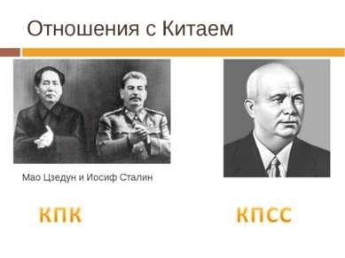 Отношения с Китаем Мао Цзедун и Иосиф Сталин