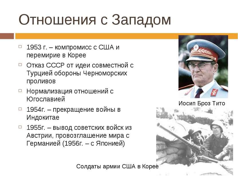 Отношения с Западом 1953 г. – компромисс с США и перемирие в Корее Отказ СССР...