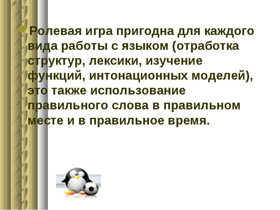 Ролевая игра пригодна для каждого вида работы с языком (отработка структур, л...