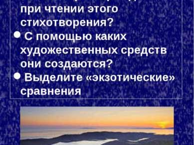 Гумилёв «Озеро Чад» Какие образы рождаются при чтении этого стихотворения? С ...