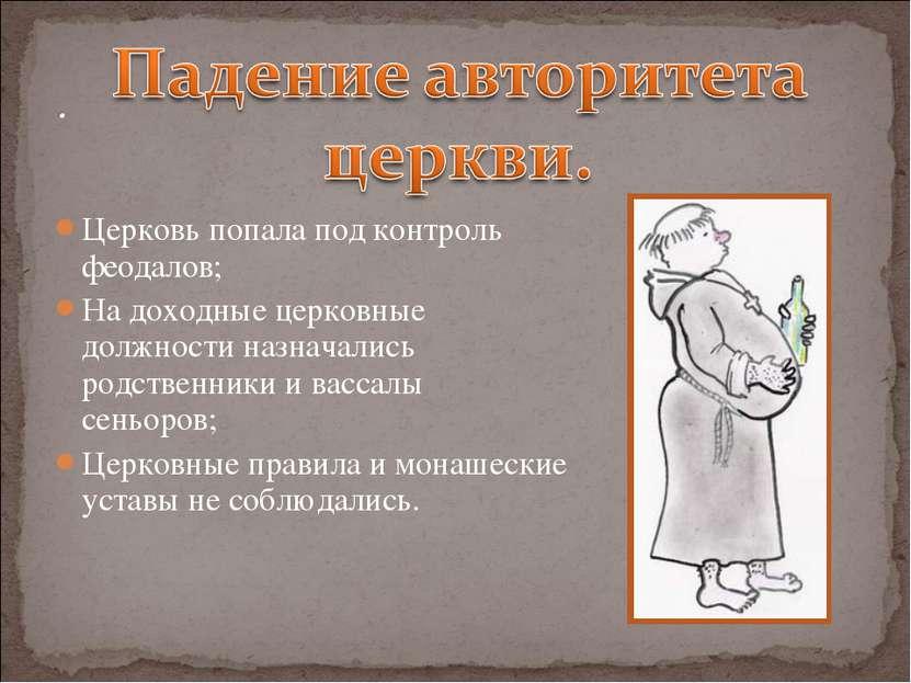 Церковь попала под контроль феодалов; На доходные церковные должности назнача...