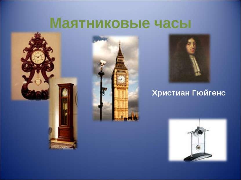 Маятниковые часы Христиан Гюйгенс