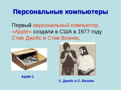 Персональные компьютеры Первый персональный компьютер «Apple» создали в США в...