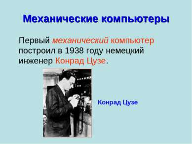 Механические компьютеры Первый механический компьютер построил в 1938 году не...