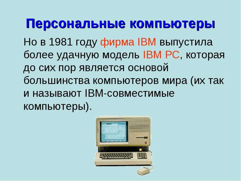 Персональные компьютеры Но в 1981 году фирма IBM выпустила более удачную моде...