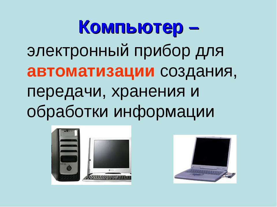Компьютер – электронный прибор для автоматизации создания, передачи, хранения...