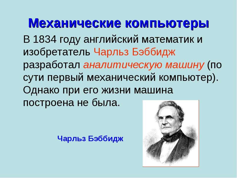 Механические компьютеры В 1834 году английский математик и изобретатель Чарль...