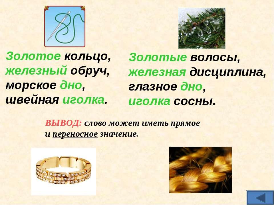 Золотое кольцо, железный обруч, морское дно, швейная иголка. Золотые волосы, ...