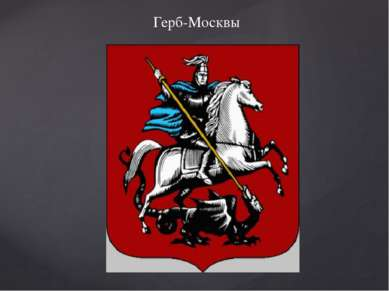 Герб-Москвы