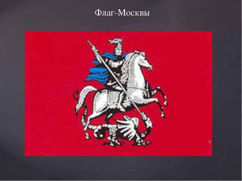 Флаг-Москвы