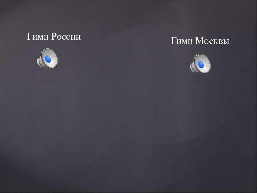 Гимн России Гимн Москвы