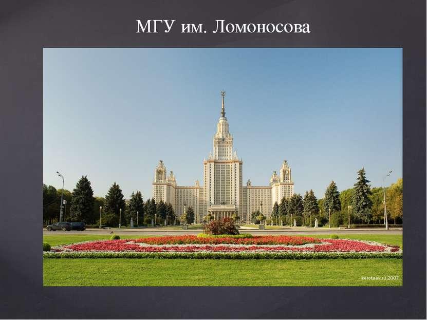 МГУ им. Ломоносова