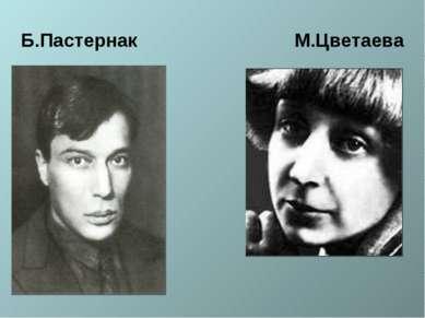 Б.Пастернак М.Цветаева
