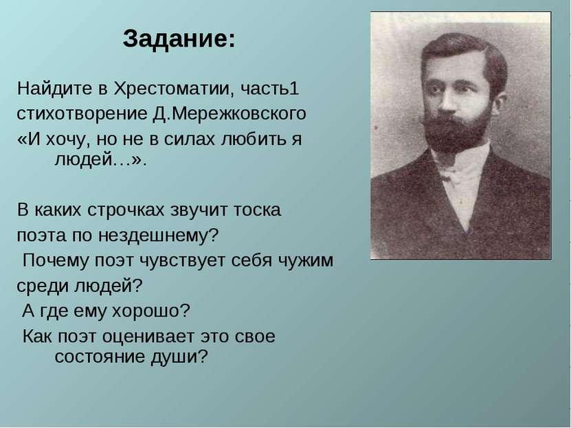 Задание: Найдите в Хрестоматии, часть1 стихотворение Д.Мережковского «И хочу,...