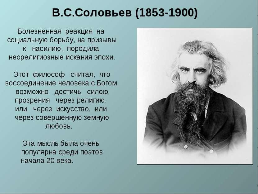 В.С.Соловьев (1853-1900) Болезненная реакция на социальную борьбу, на призывы...