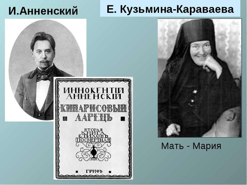 И.Анненский Мать - Мария Е. Кузьмина-Караваева
