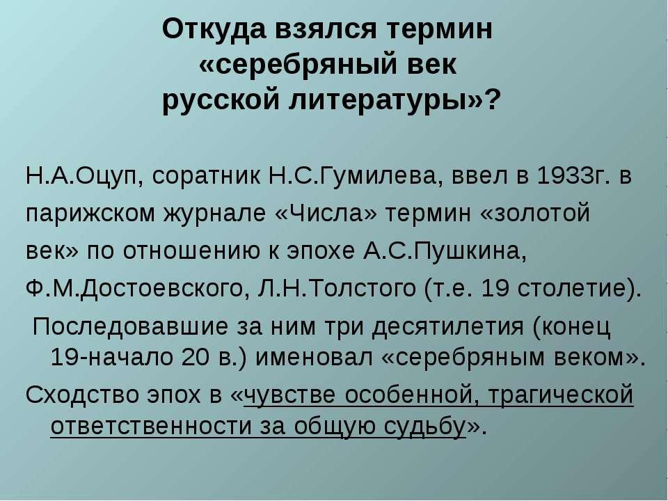 Откуда взялся термин «серебряный век русской литературы»? Н.А.Оцуп, соратник ...