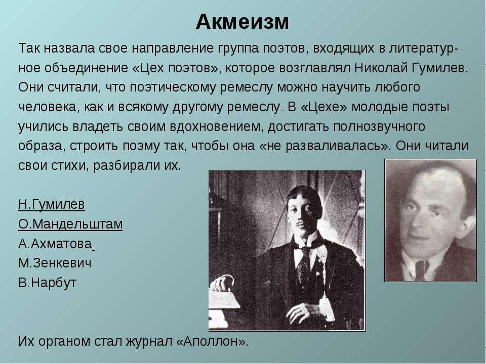 Акмеизм Так назвала свое направление группа поэтов, входящих в литератур- ное...