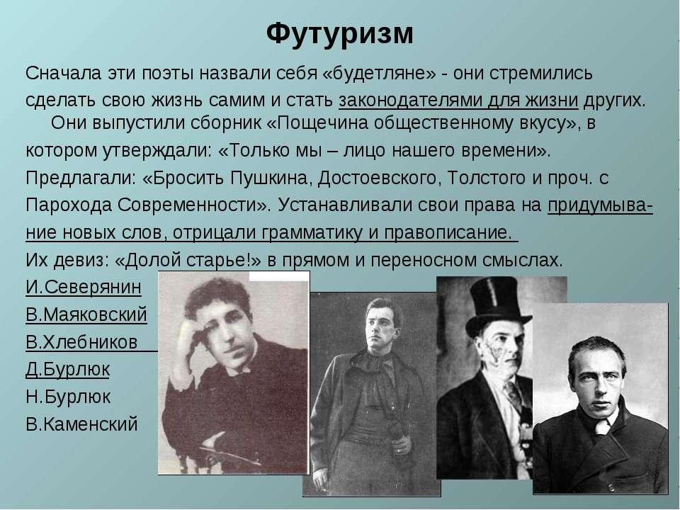 Футуризм Сначала эти поэты назвали себя «будетляне» - они стремились сделать ...