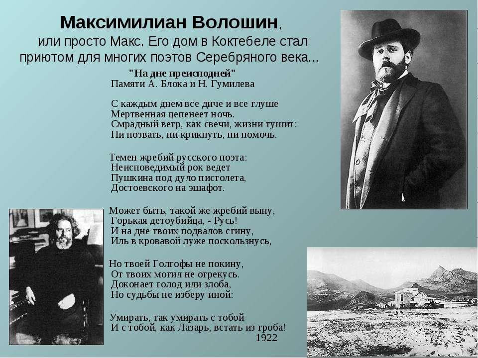 Максимилиан Волошин, или просто Макс. Его дом в Коктебеле стал приютом для мн...