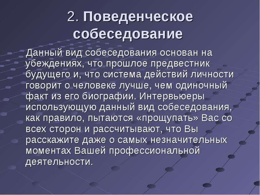 2. Поведенческое собеседование Данный вид собеседования основан на убеждениях...