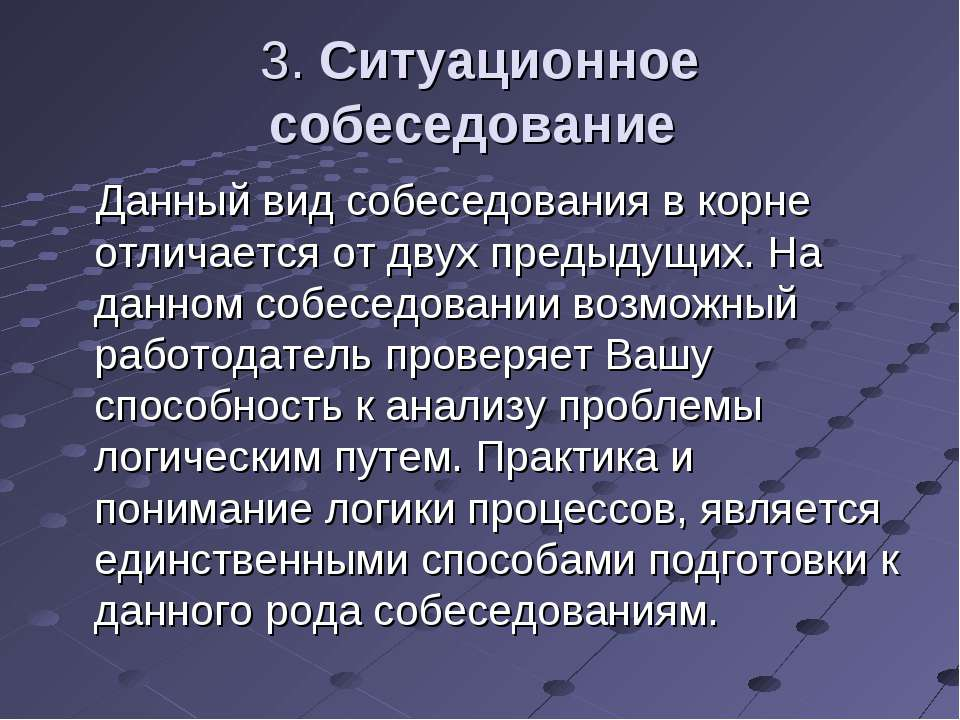 3. Ситуационное собеседование Данный вид собеседования в корне отличается от ...