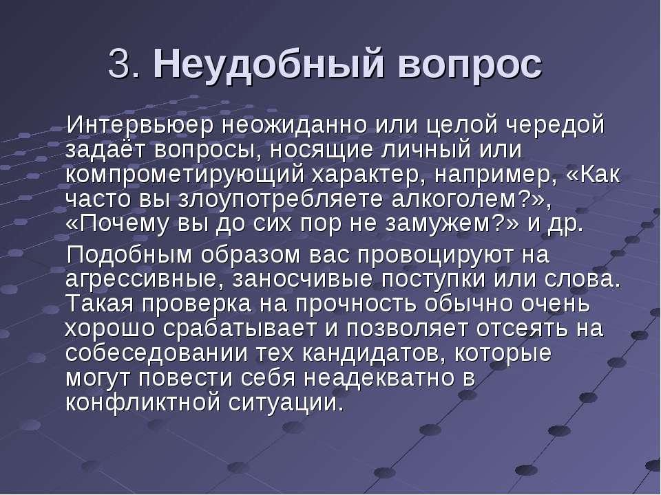 3. Неудобный вопрос Интервьюер неожиданно или целой чередой задаёт вопросы, н...
