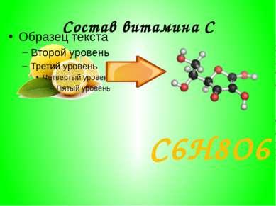 Состав витамина С C6H8O6