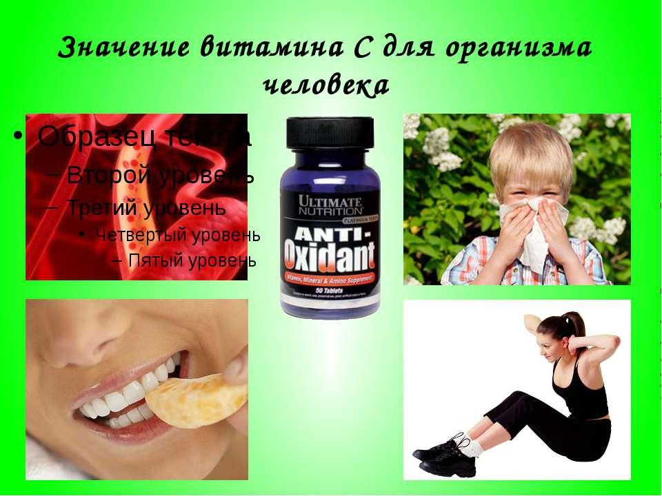 Значение витамина С для организма человека