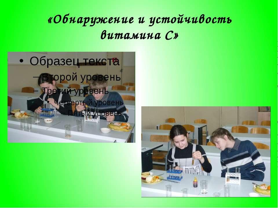 «Обнаружение и устойчивость витамина С»