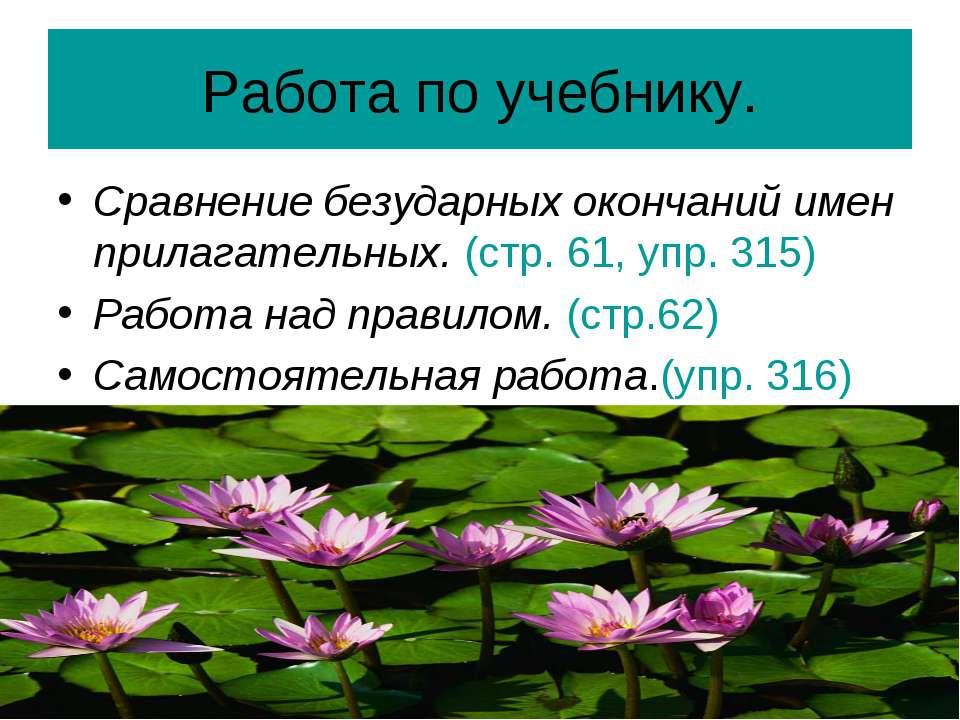 Работа по учебнику. Сравнение безударных окончаний имен прилагательных. (стр....