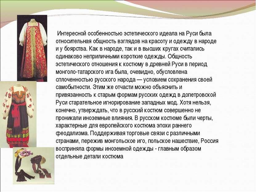 Интересной особенностью эстетического идеала на Руси была относительная общн...