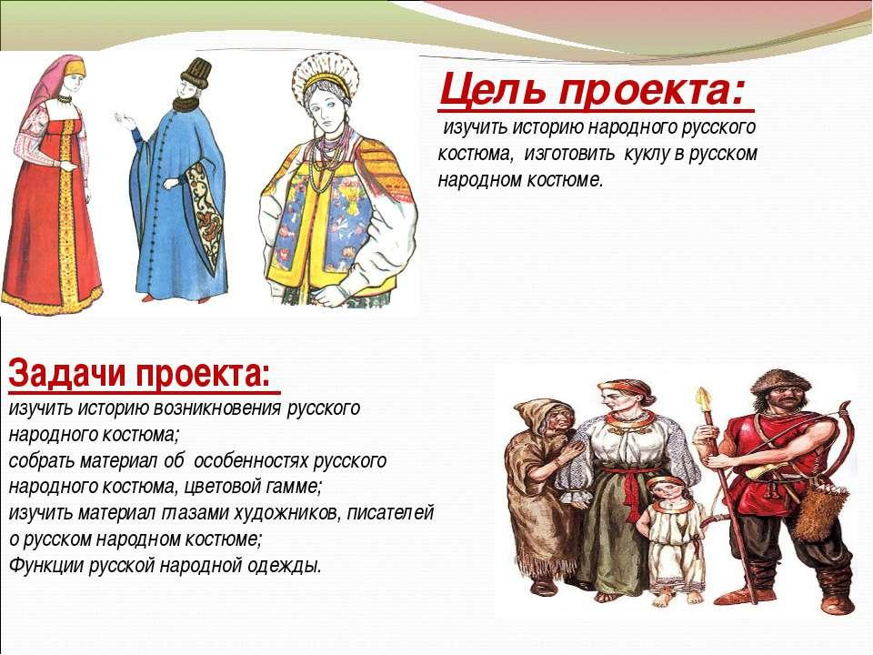 Цель проекта: изучить историю народного русского костюма, изготовить куклу в ...