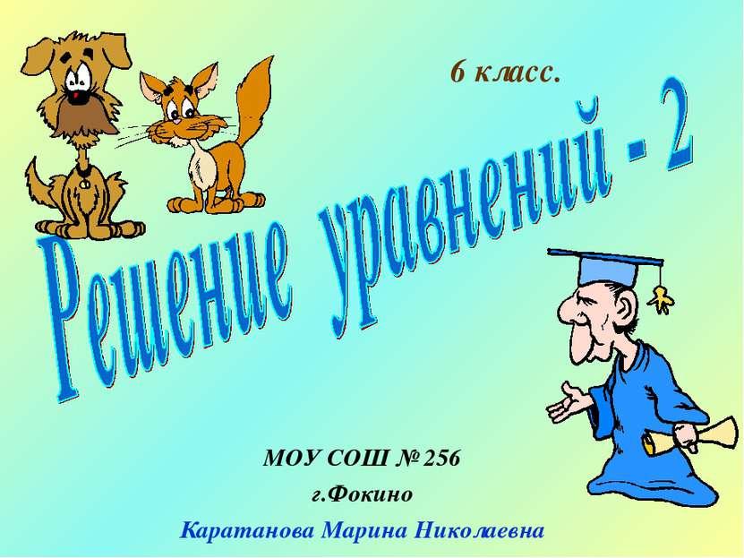 МОУ СОШ № 256 г.Фокино Каратанова Марина Николаевна 6 класс.
