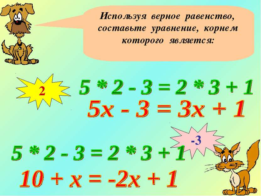 Используя верное равенство, составьте уравнение, корнем которого является: 2 -3