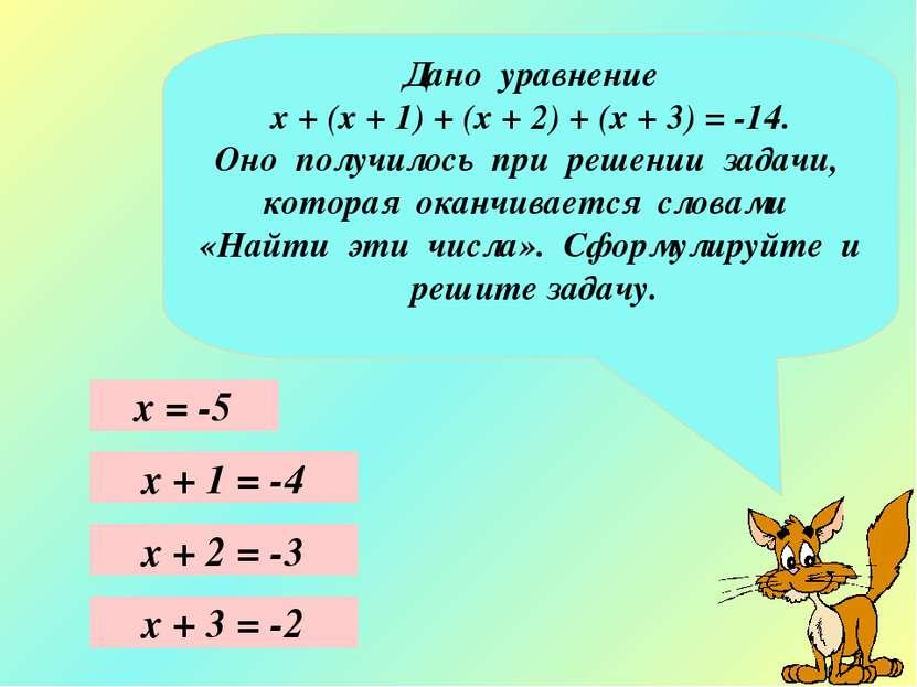 Дано уравнение х + (х + 1) + (х + 2) + (х + 3) = -14. Оно получилось при реше...