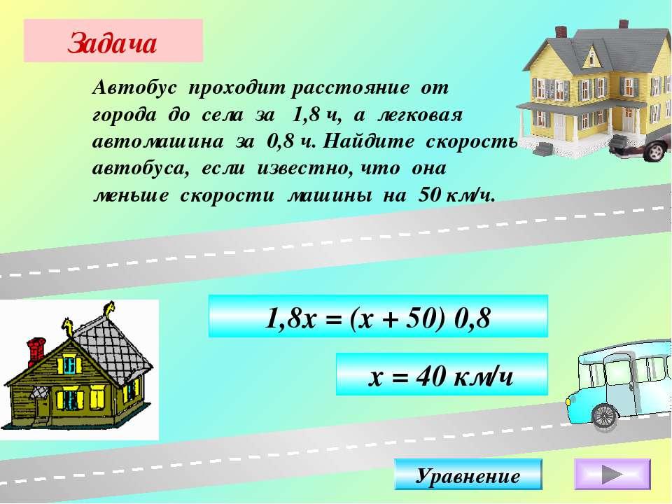 Задача Автобус проходит расстояние от города до села за 1,8 ч, а легковая авт...