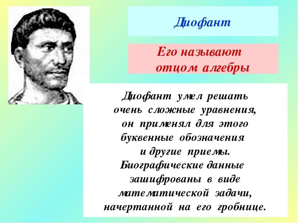 Диофант Его называют отцом алгебры Диофант умел решать очень сложные уравнени...