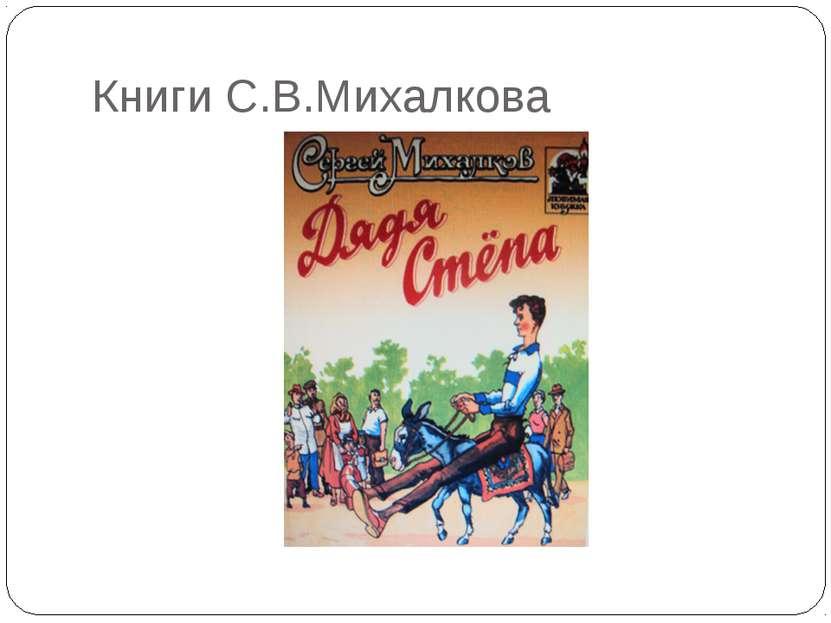 Книги С.В.Михалкова