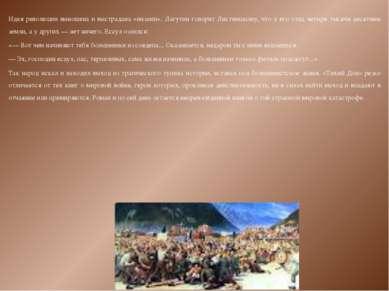 Идея революции выношена и выстрадана «низами». Лагутин говорит Листницкому, ч...