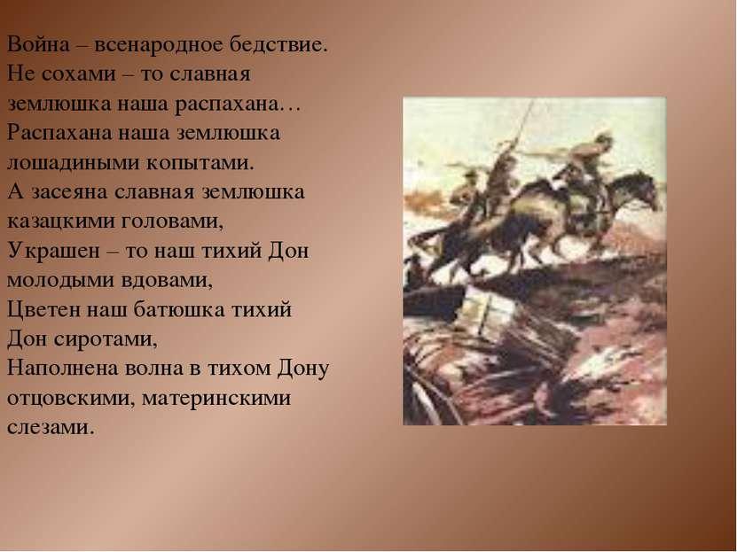 Война – всенародное бедствие. Не сохами – то славная землюшка наша распахан...