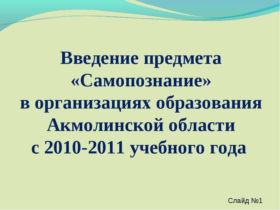 Введение предмета «Самопознание» в организациях образования Акмолинской облас...