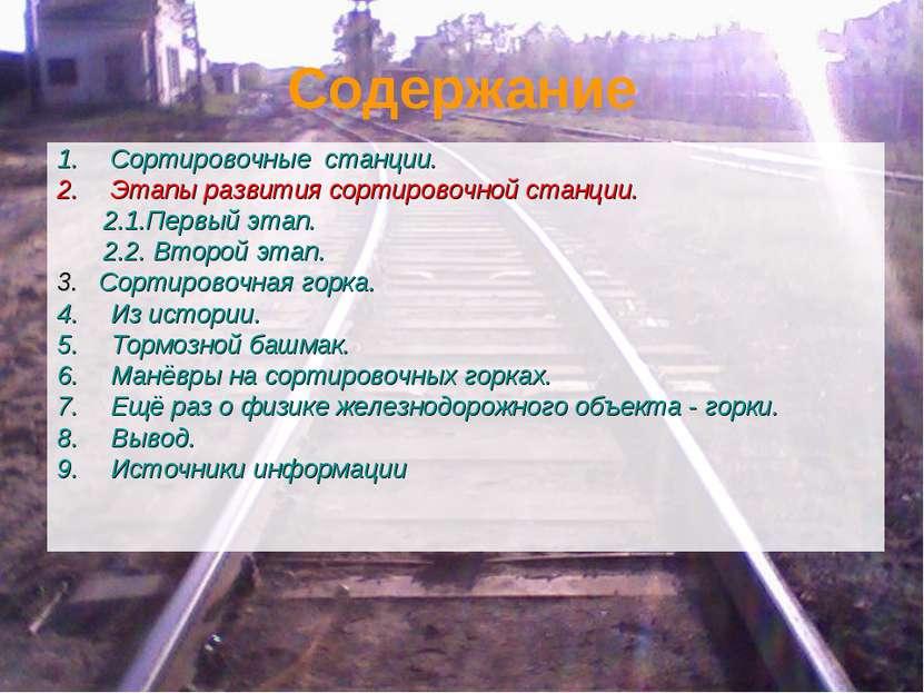 Содержание Сортировочные станции. Этапы развития сортировочной станции. 2.1.П...