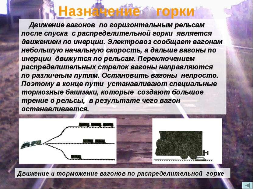 Назначение горки Движение вагонов по горизонтальным рельсам после спуска с ра...