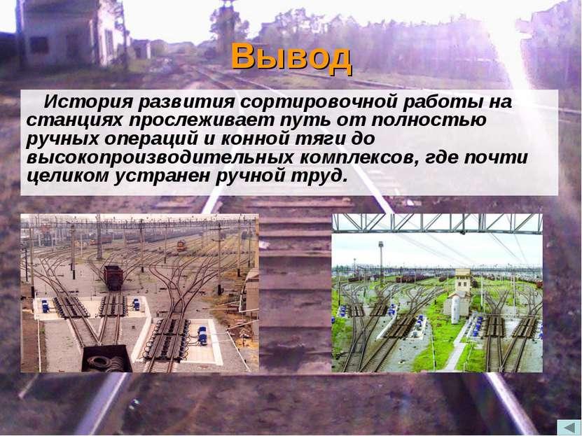 Вывод История развития сортировочной работы на станциях прослеживает путь от ...